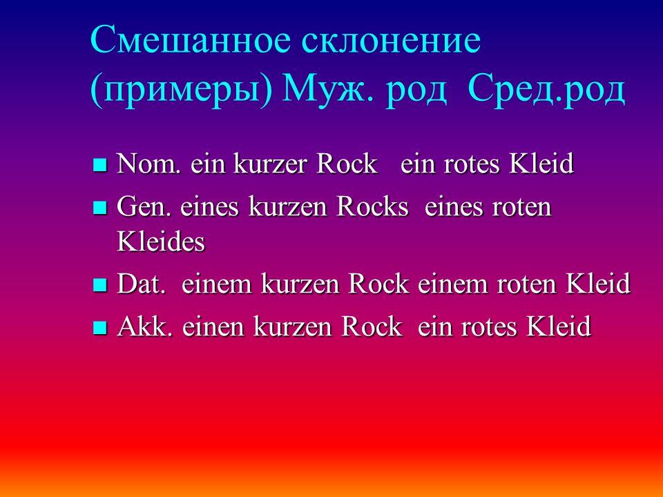 Смешанное склонение (примеры) Муж. род Сред.род