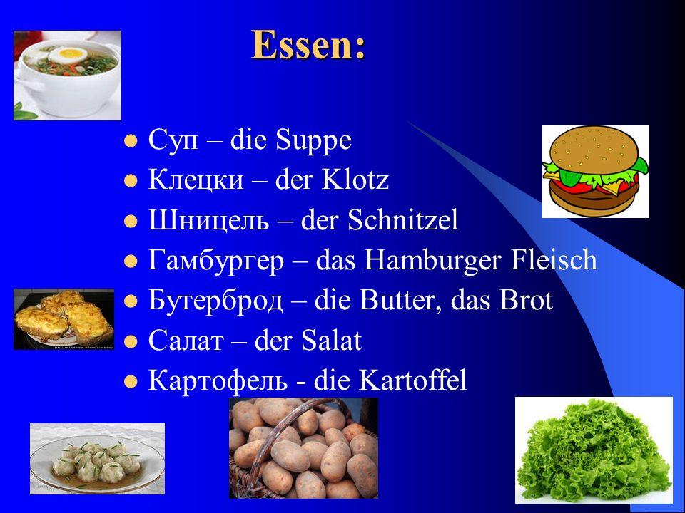 Essen: Суп – die Suppe Клецки – der Klotz Шницель – der Schnitzel