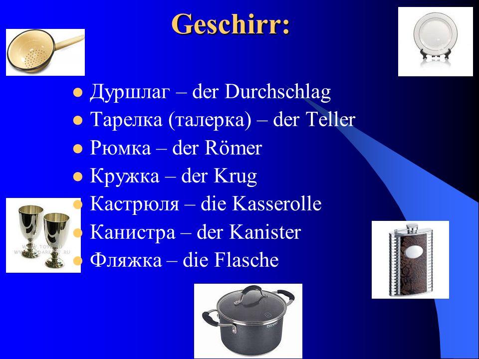 Geschirr: Дуршлаг – der Durchschlag Тарелка (талерка) – der Teller