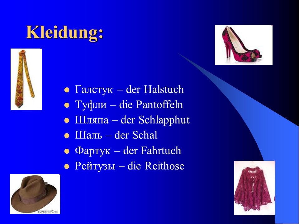 Kleidung: Галстук – der Halstuch Туфли – die Pantoffeln