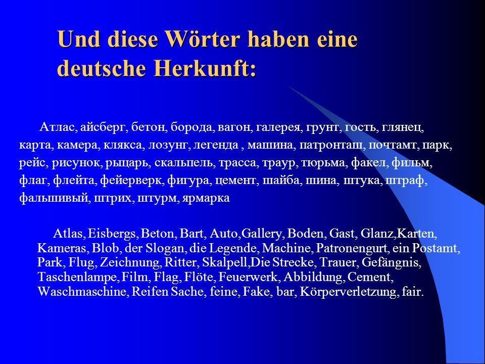 Und diese Wörter haben eine deutsche Herkunft:
