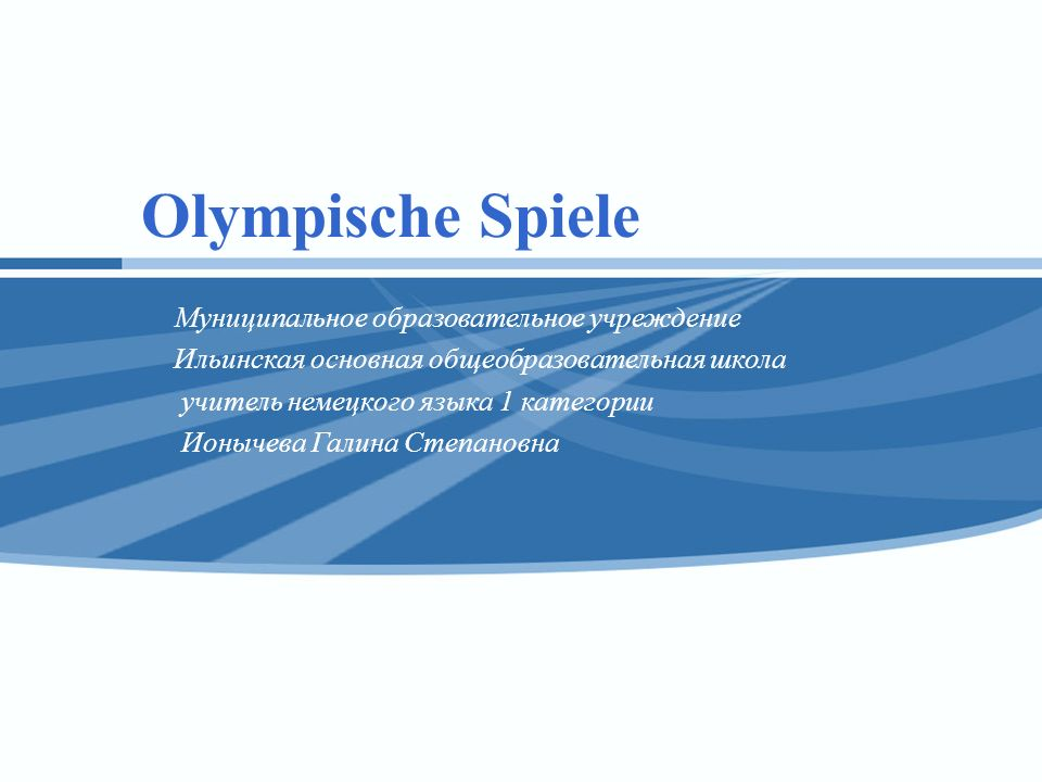 Olympische Spiele Муниципальное образовательное учреждение