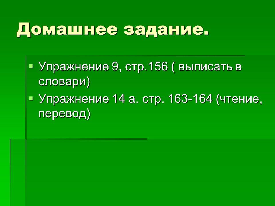 Домашнее задание. Упражнение 9, стр.156 ( выписать в словари)