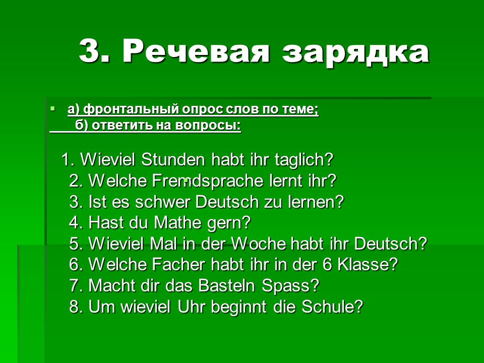 3. Речевая зарядка 2. Welche Fremdsprache lernt ihr