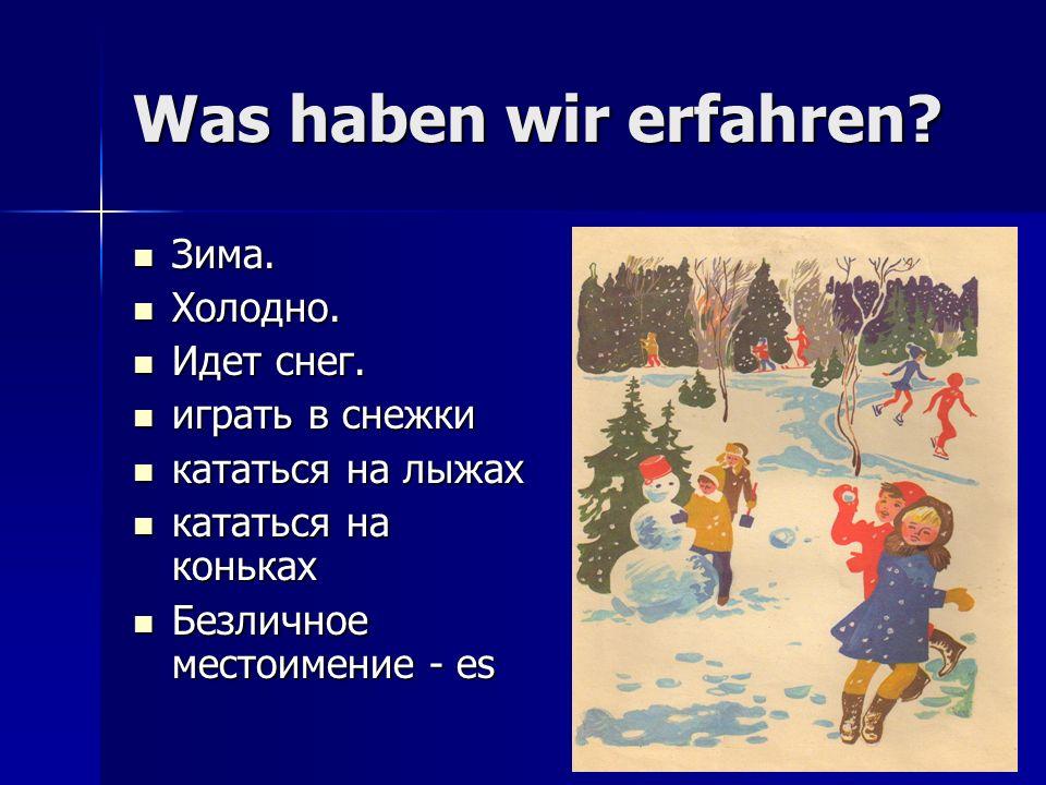 Was haben wir erfahren Зима. Холодно. Идет снег. играть в снежки