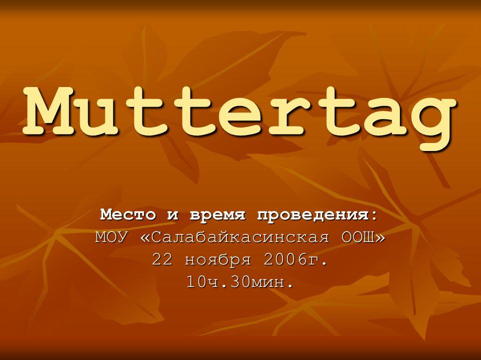 Muttertag Место и время проведения: МОУ «Салабайкасинская ООШ»