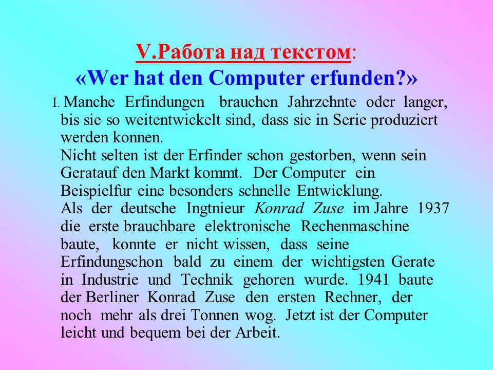 V.Работа над текстом: «Wer hat den Computer erfunden »