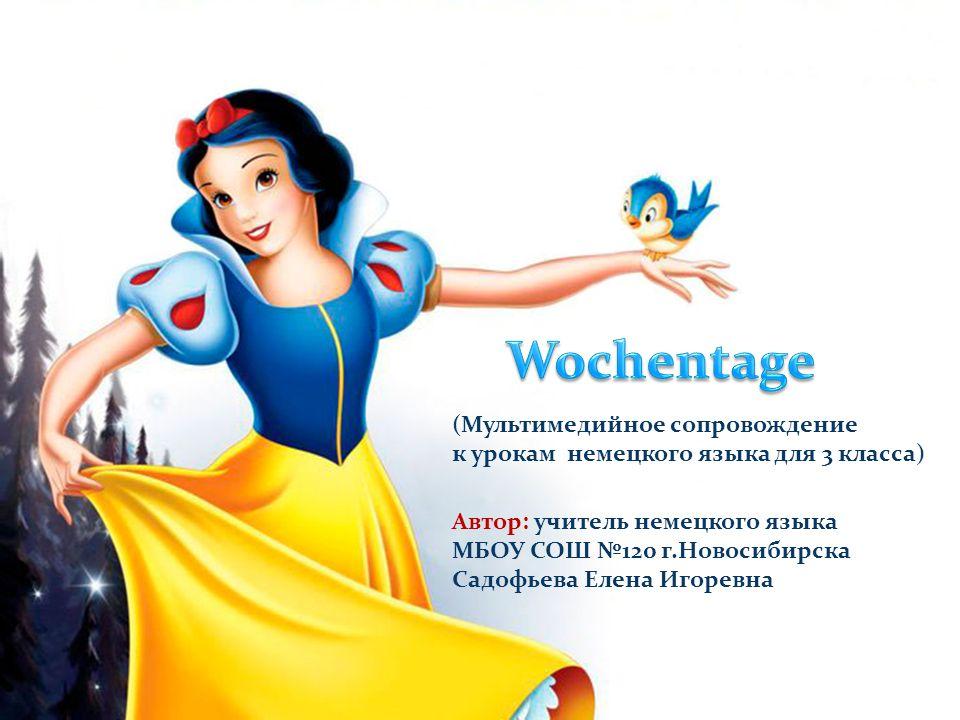Wochentage (Мультимедийное сопровождение