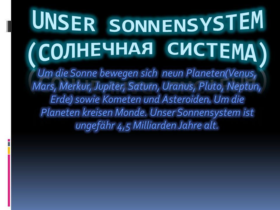 Unser Sonnensystem (солнечная система)