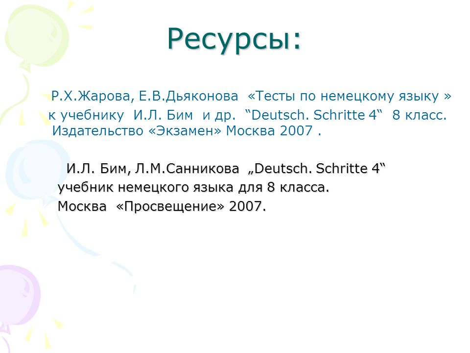 Ресурсы: Р.Х.Жарова, Е.В.Дьяконова «Тесты по немецкому языку »
