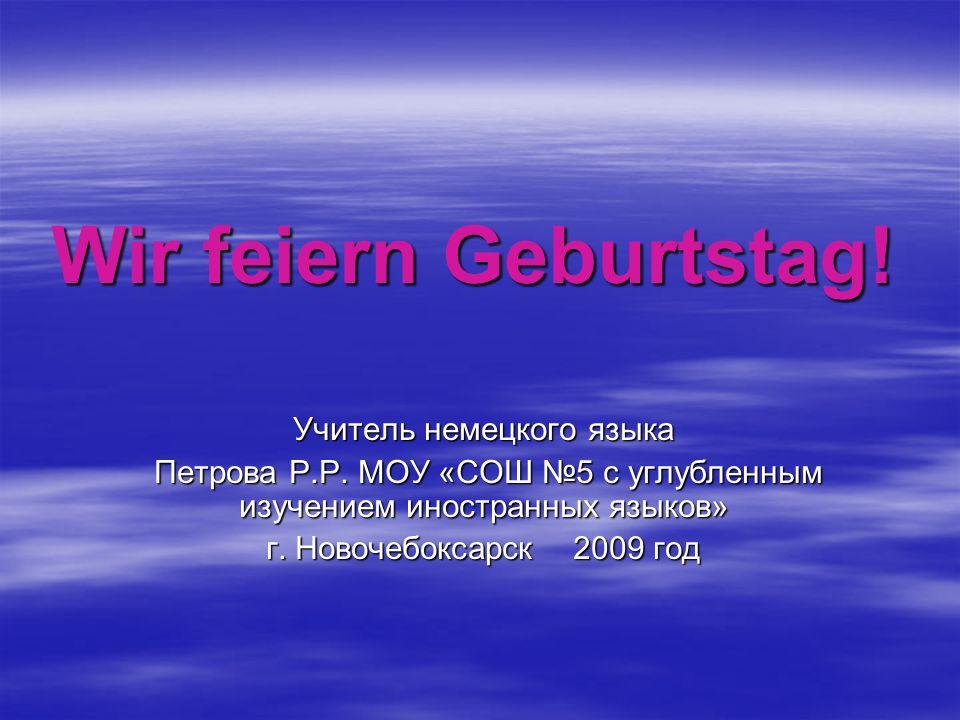 Wir feiern Geburtstag! Учитель немецкого языка