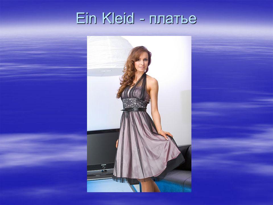 Ein Kleid - платье