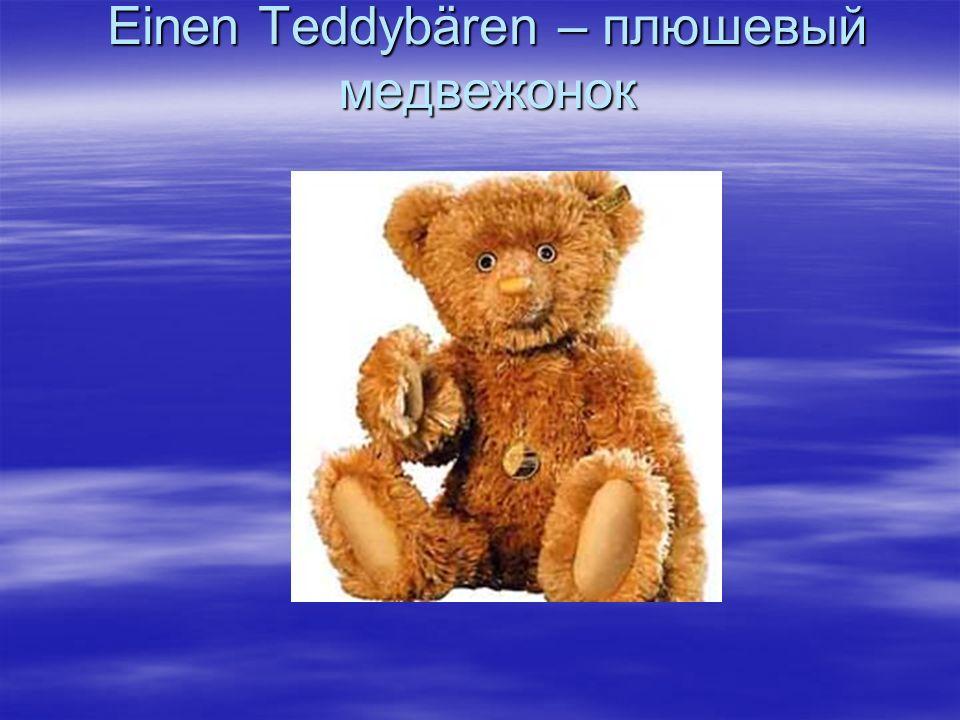 Einen Teddybären – плюшевый медвежонок