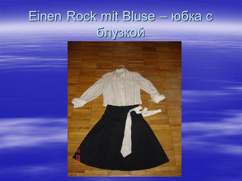 Einen Rock mit Bluse – юбка с блузкой