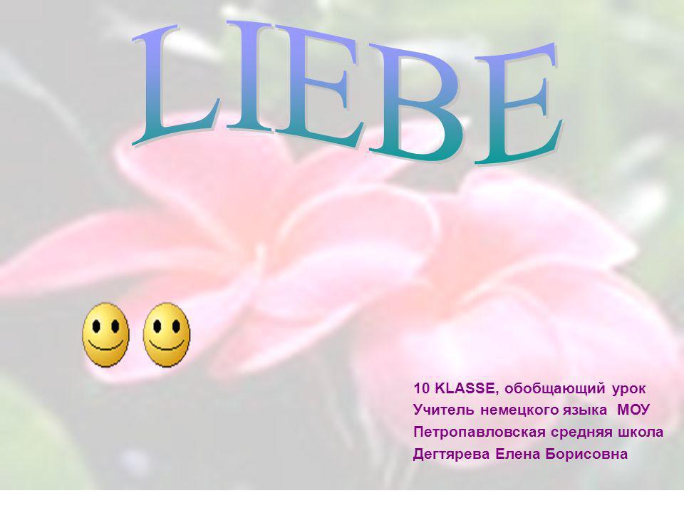 LIEBE 10 KLASSE, обобщающий урок Учитель немецкого языка МОУ