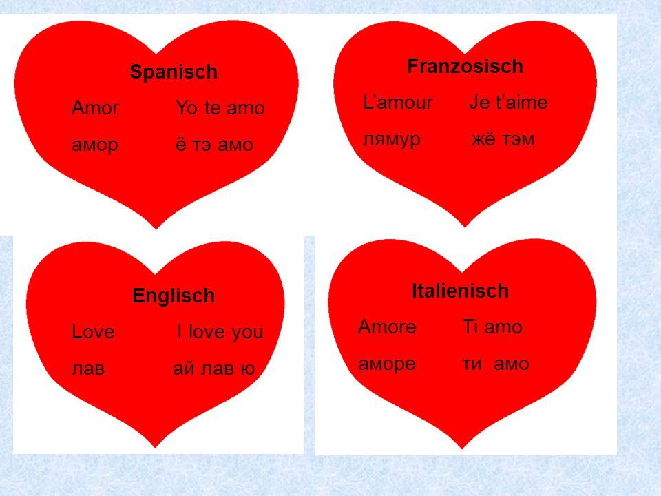 Franzosisch L'amour Je t'aime. лямур жё тэм. Spanisch. Amor Yo te amo. амор ё тэ aмo.