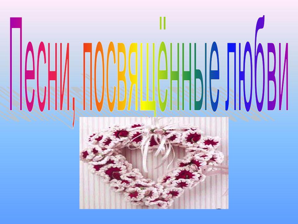 Песни, посвящённые любви