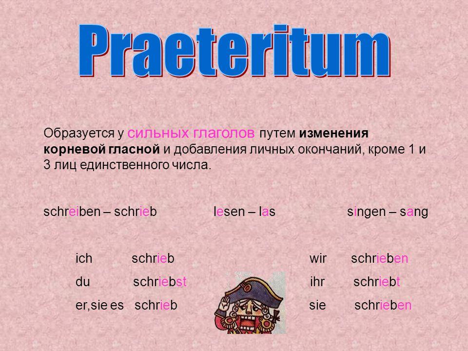 Praeteritum Образуется у сильных глаголов путем изменения корневой гласной и добавления личных окончаний, кроме 1 и 3 лиц единственного числа.