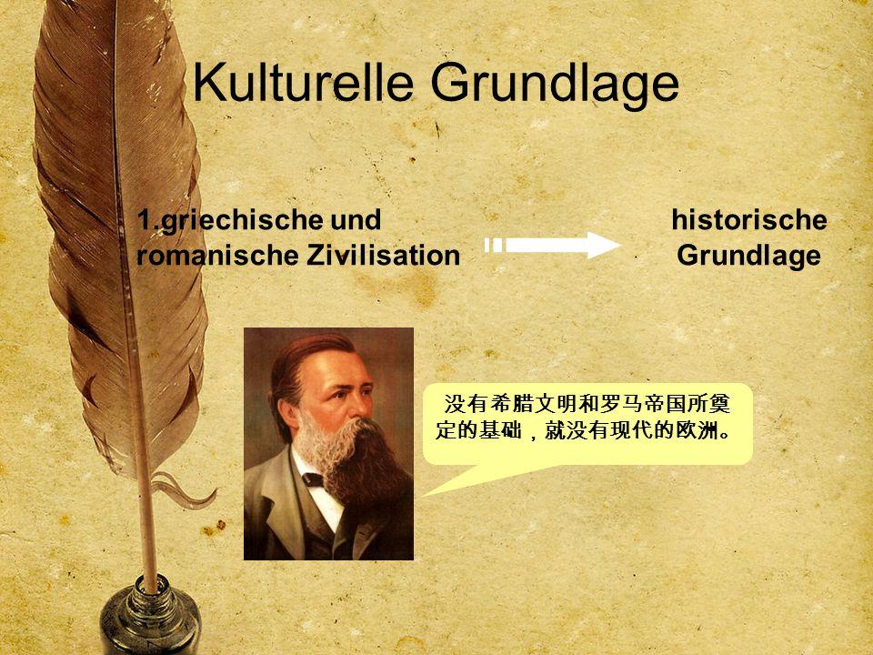 historische Grundlage 没有希腊文明和罗马帝国所奠定的基础,就没有现代的欧洲。