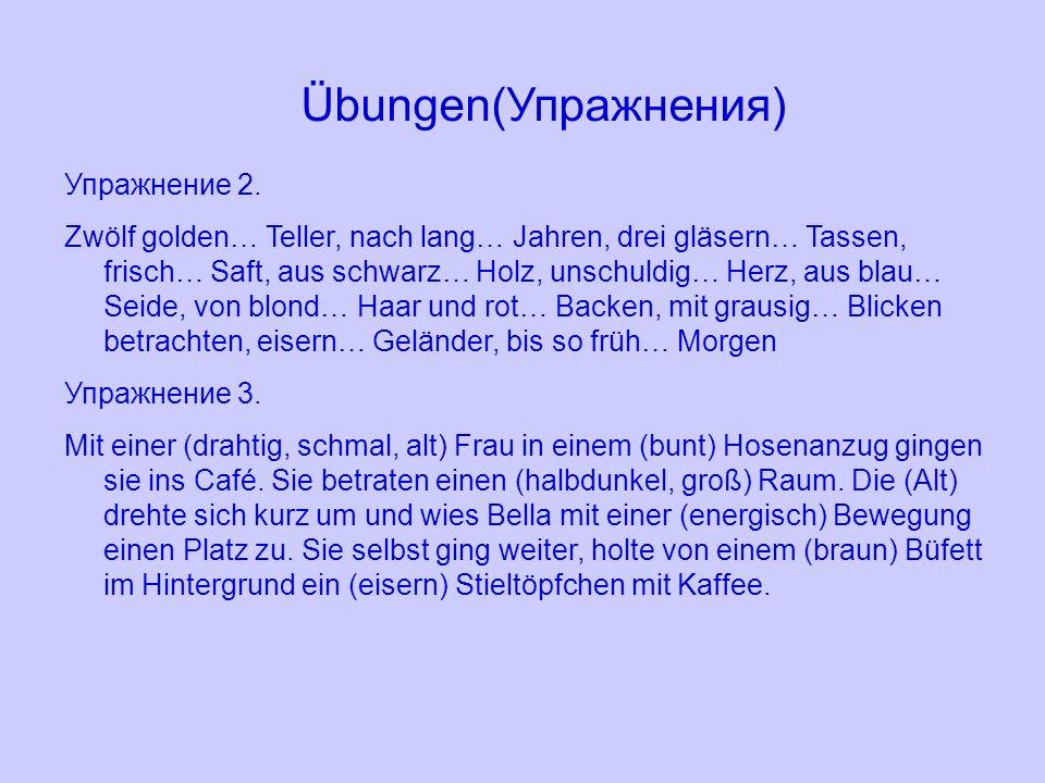 Übungen(Упражнения) Упражнение 2.