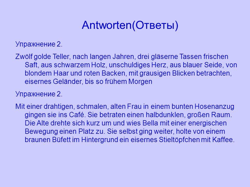 Antworten(Ответы) Упражнение 2.