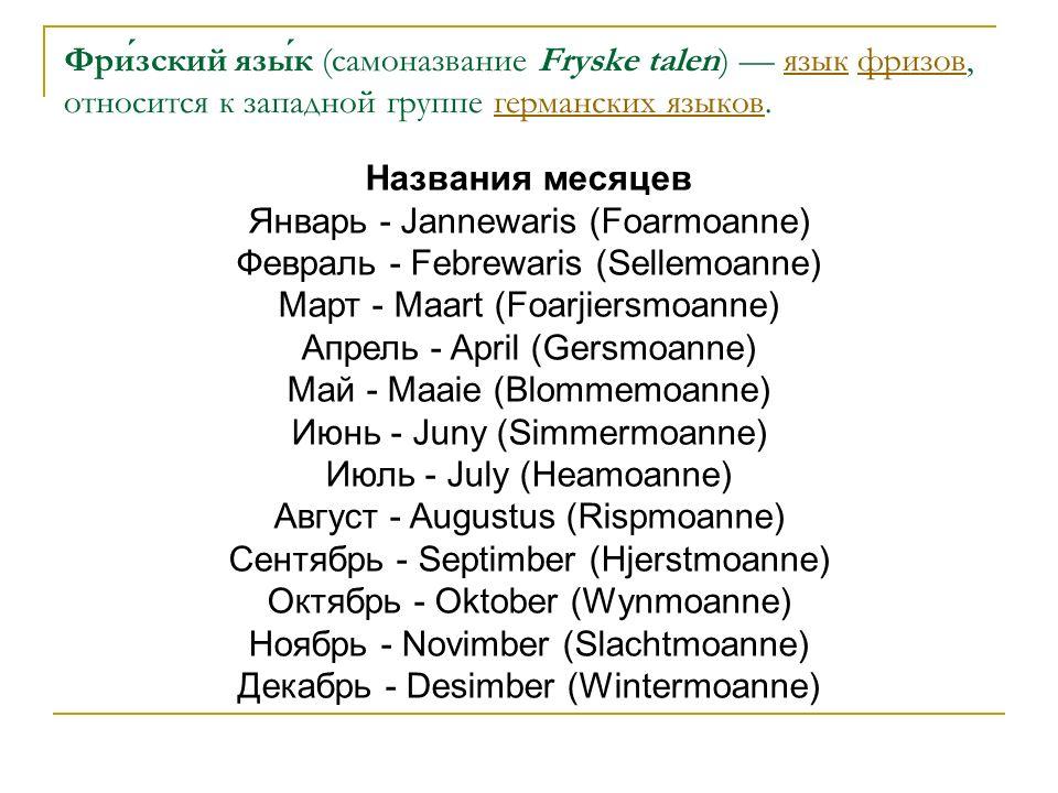 Фри́зский язы́к (самоназвание Fryske talen) — язык фризов, относится к западной группе германских языков.