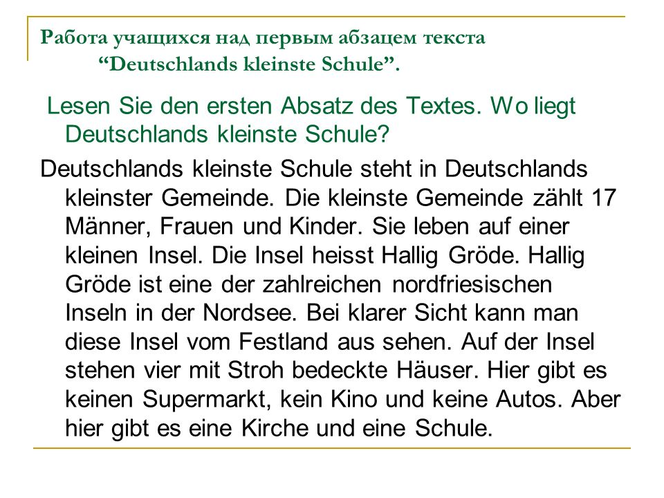Работа учащихся над первым абзацем текста Deutschlands kleinste Schule .
