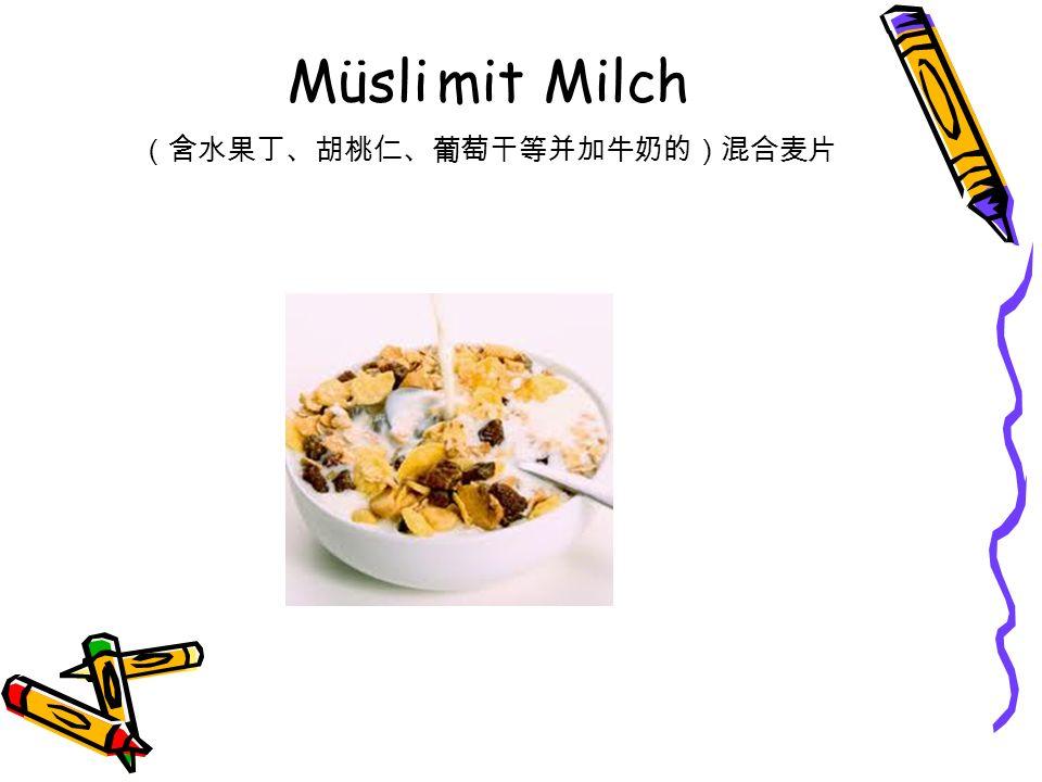 (含水果丁、胡桃仁、葡萄干等并加牛奶的)混合麦片