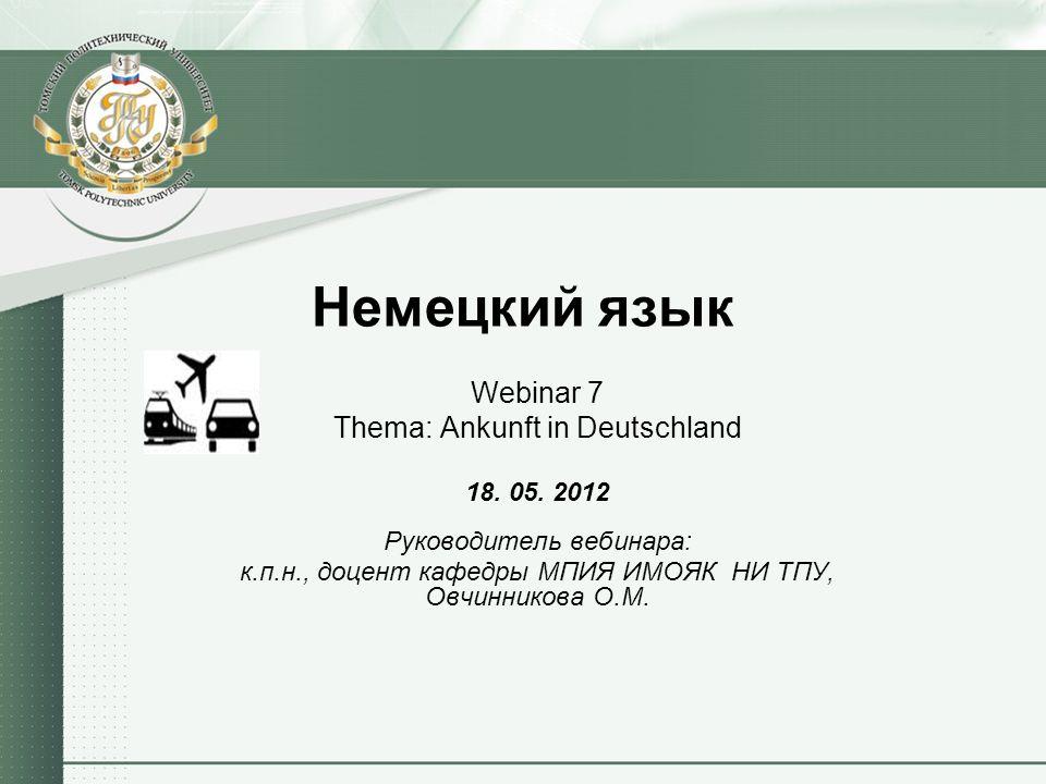 Немецкий язык Webinar 7 Thema: Ankunft in Deutschland 18. 05. 2012