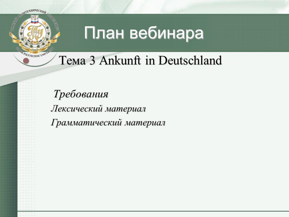 План вебинара Тема 3 Ankunft in Deutschland Требования