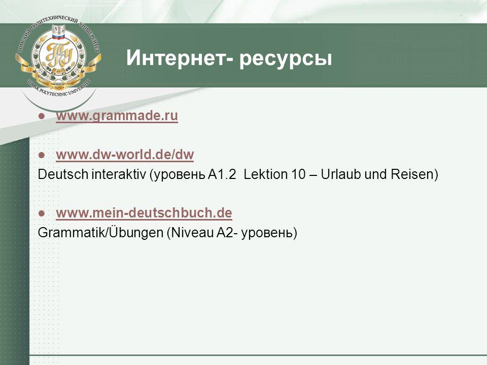 Интернет- ресурсы www.grammade.ru www.dw-world.de/dw