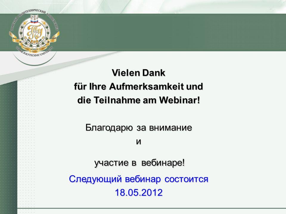 Следующий вебинар состоится 18.05.2012