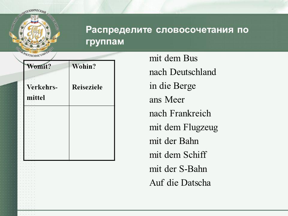 Распределите словосочетания по группам