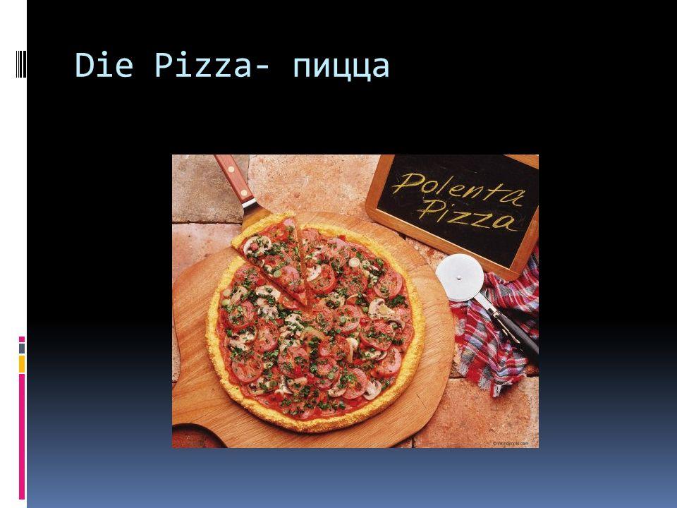 Die Pizza- пицца