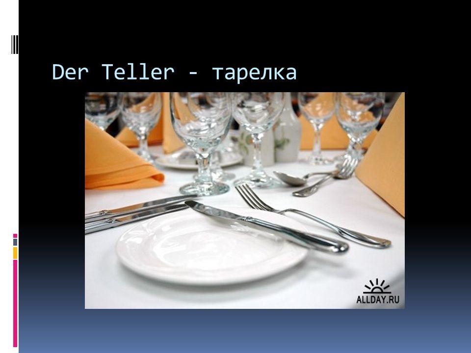 Der Teller - тарелка