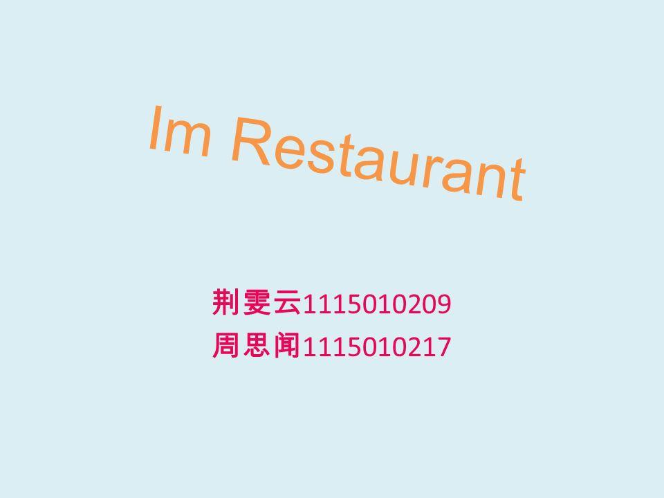 Im Restaurant 荆雯云1115010209 周思闻1115010217