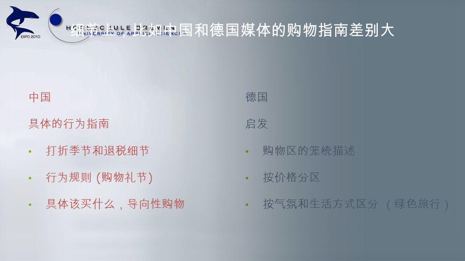 细节上,比如中国和德国媒体的购物指南差别大