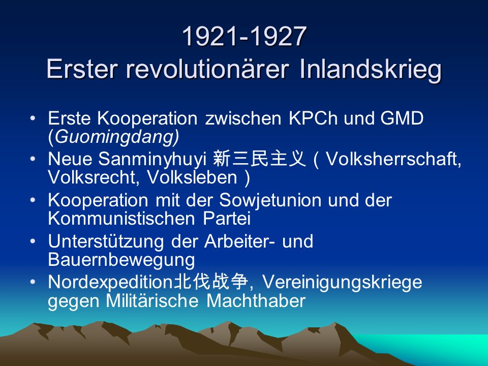 1921-1927 Erster revolutionärer Inlandskrieg