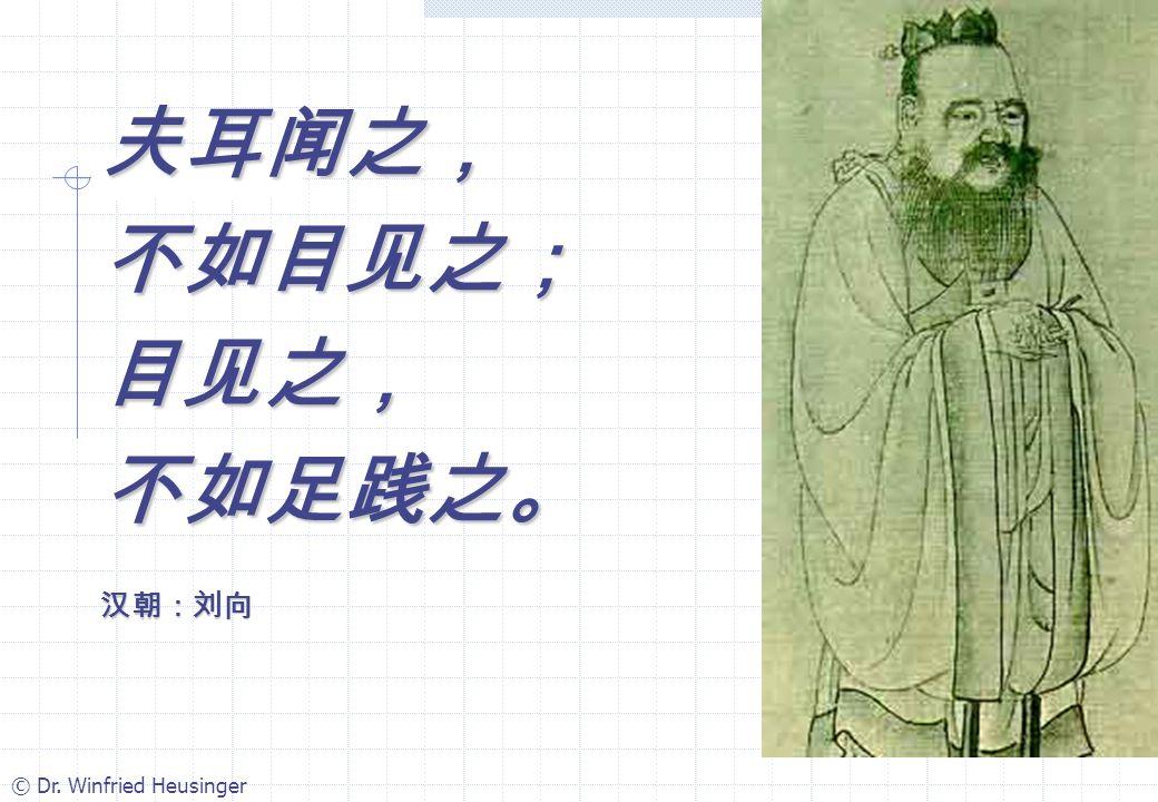 夫耳闻之, 不如目见之; 目见之, 不如足践之。 汉朝:刘向 © Dr. Winfried Heusinger