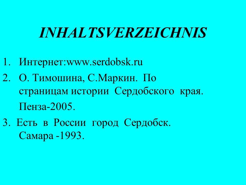 INHALTSVERZEICHNIS Интернет:www.serdobsk.ru