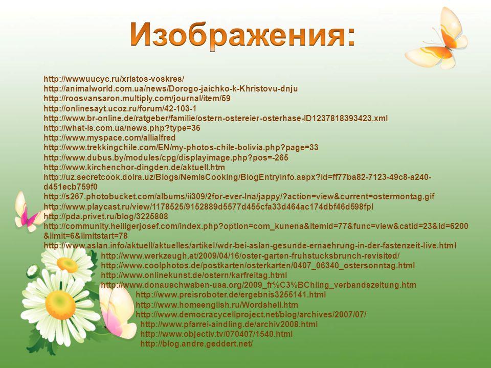 Изображения: http://wwwuucyc.ru/xristos-voskres/