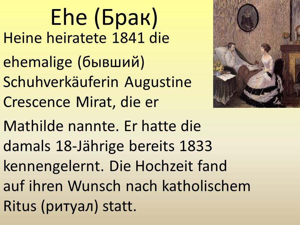 Ehe (Брак) Heine heiratete 1841 die