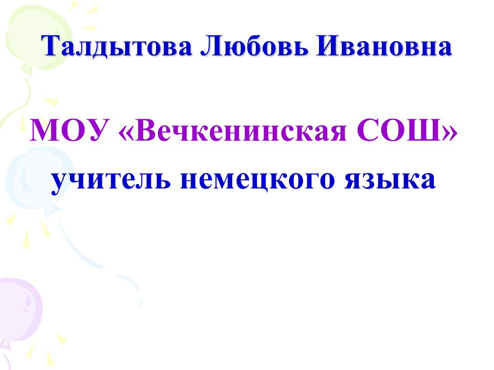 Талдытова Любовь Ивановна