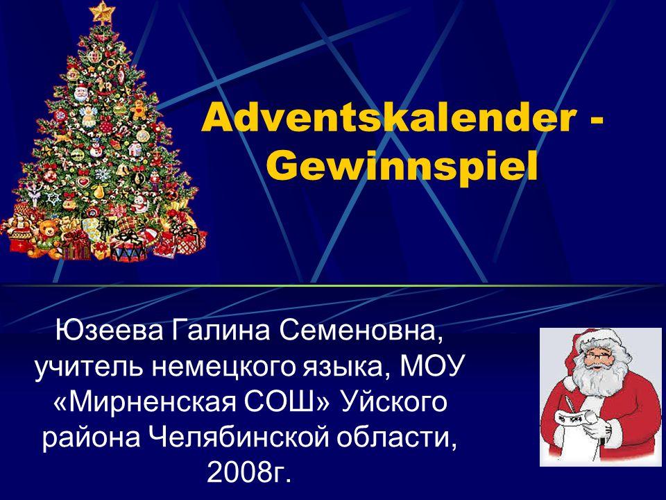 Adventskalender - Gewinnspiel