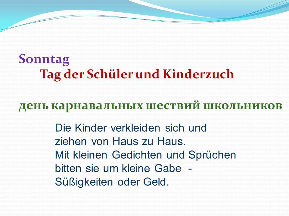 Tag der Schüler und Kinderzuch день карнавальных шествий школьников