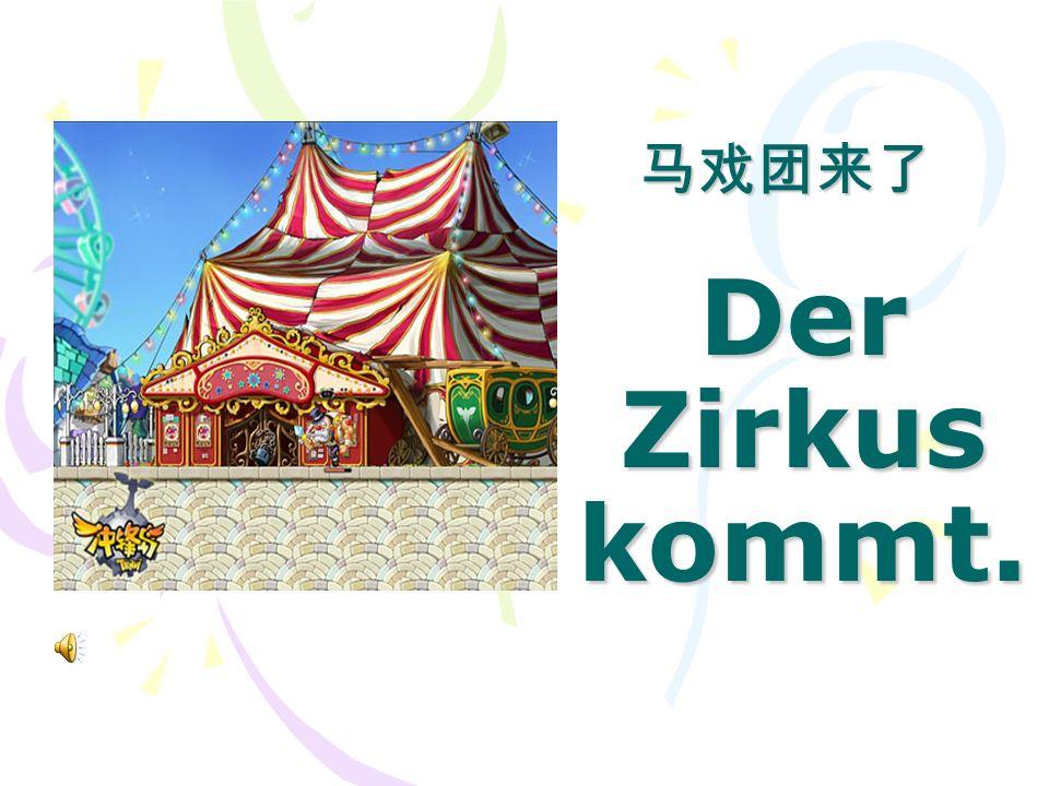 马戏团来了 Der Zirkus kommt.