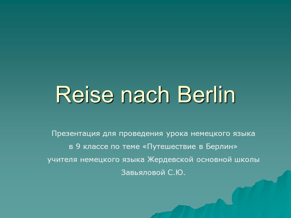 Reise nach Berlin Презентация для проведения урока немецкого языка
