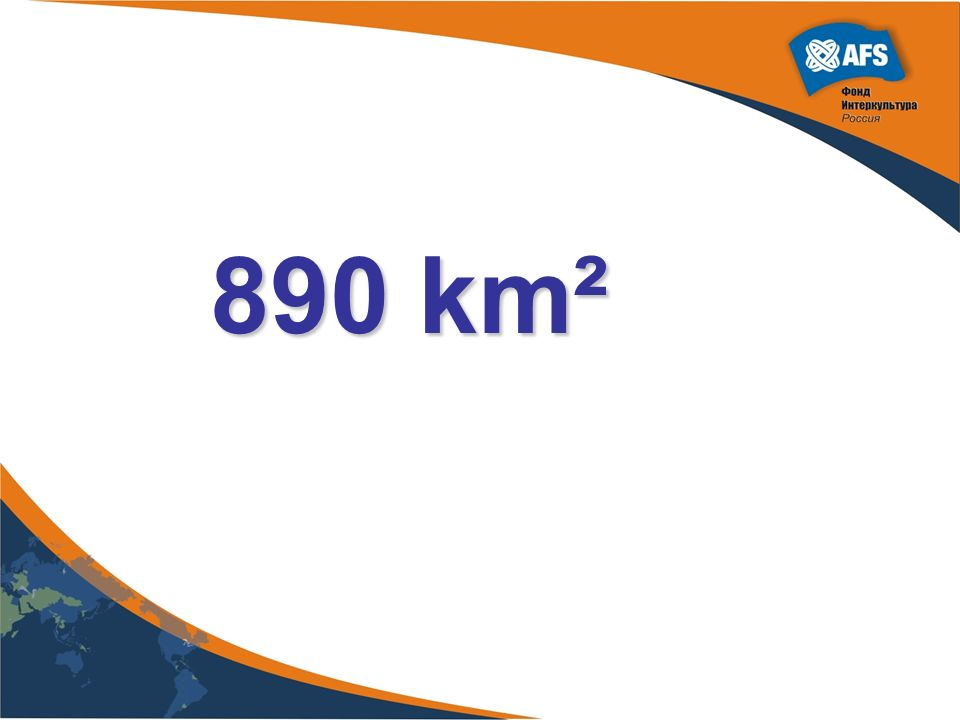 890 km²