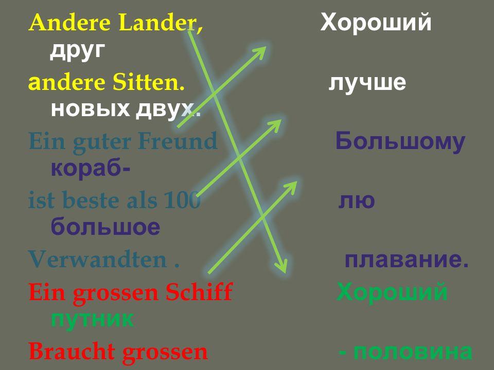Andere Lander, Хороший друг аndere Sitten. лучше новых двух
