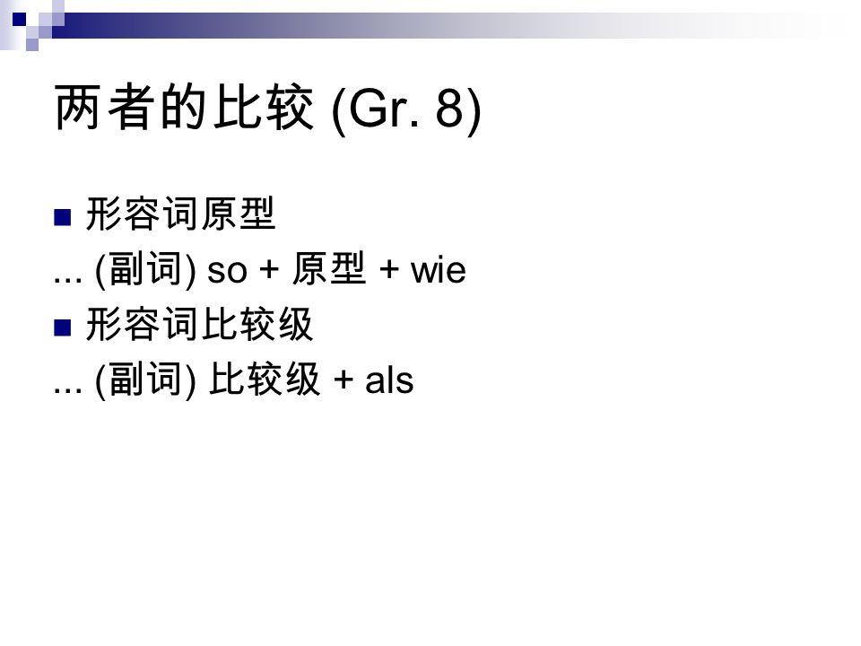 两者的比较 (Gr. 8) 形容词原型 ... (副词) so + 原型 + wie 形容词比较级 ... (副词) 比较级 + als